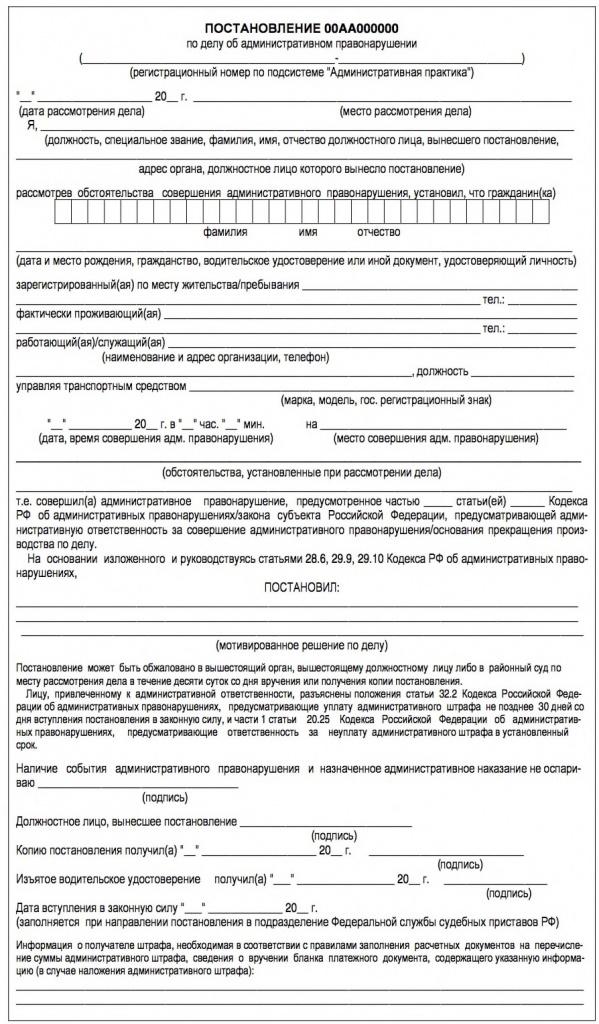 как узреть постановление по административному правонарушению постановление 18810177160316126823